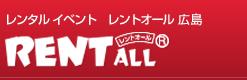 レンタル イベント レントオール 広島