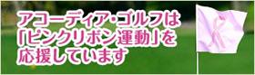 アコーディア・ゴルフはピンクリボン運動を応援しています。