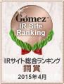 Gomez / IRサイト総合ランキング銅賞(2015年4月)
